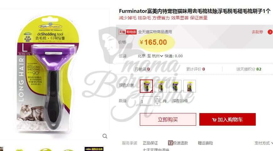 taobao-furminator-wm